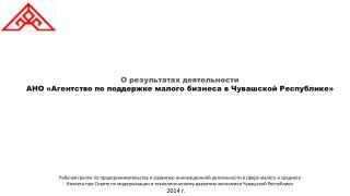 О результатах деятельности АНО «Агентство по поддержке малого бизнеса в Чувашской Республике»