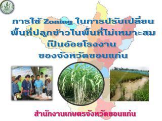 การใช้  Zoning  ในการปรับเปลี่ยน พื้นที่ปลูกข้าวในพื้นที่ไม่เหมาะสม เป็นอ้อยโรงงาน