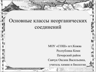 Основные  классы неорганических  соединений МОУ «СОШ»  пгт.Кожва