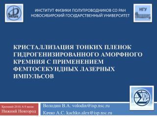 Володин В.А.  volodin@isp.nsc.ru Качко А.С.  kachko.alex@isp.nsc.ru
