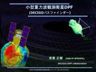 小型重力波観測衛星 DPF (DECIGO パスファインダー )