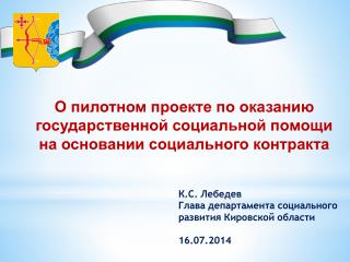 К.С. Лебедев Глава департамента социального развития Кировской области 16.07.2014