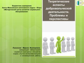 Теоретические аспекты добровольческой  деятельности. Проблемы и перспективы