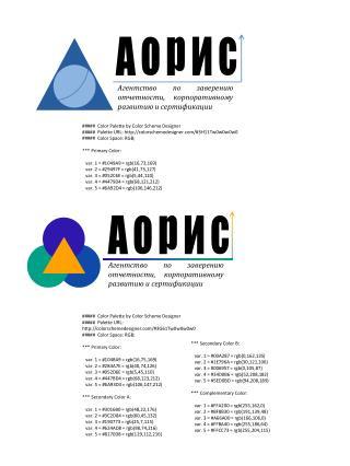Агентство по заверению отчетности, корпоративному развитию и сертификации
