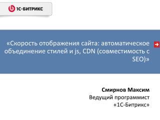 Смирнов Максим Ведущий программист «1С-Битрикс»
