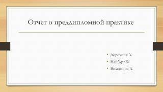 Отчет о преддипломной практике