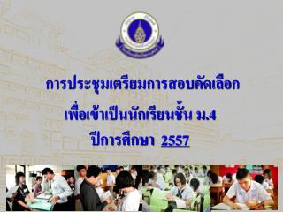 เพื่อ เข้าเป็นนักเรียนชั้น  ม. 4 ปีการศึกษา   2557