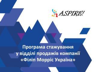 Програма стажування  у відділі продажів компанії «Філіп Морріс Україна»