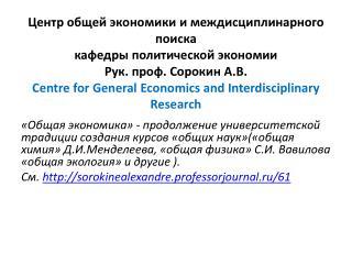 Предметная область  Центра  General Economics