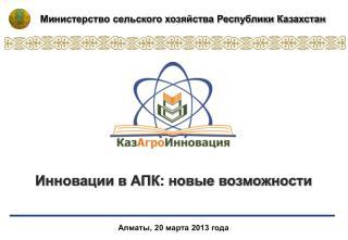 Алматы, 20 марта 2013 года