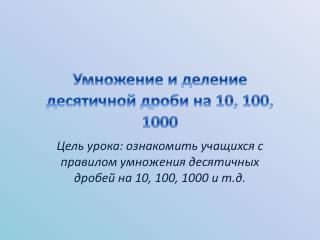 Умножение и деление десятичной дроби на 10, 100, 1000