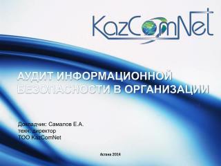 Астана 2014