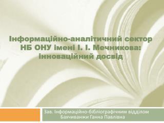 Інформаційно-аналітичний сектор  НБ ОНУ імені І. І. Мечникова:  інноваційний досвід