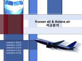 Korean air &  Asiana  air 비교분석