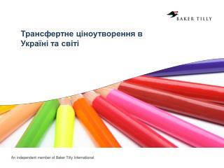 Трансфертне ціноутворення в Україні та світі