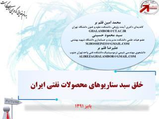 خلق سبد سناریوهای محصولات نفتی ایران