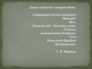 Образ Петербурга в произведениях А.С.Пушкина и Н.В. Гоголя.