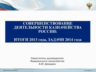 СОВЕРШЕНСТВОВАНИЕ ДЕЯТЕЛЬНОСТИ КАЗНАЧЕЙСТВА РОССИИ: ИТОГИ 2013 года, ЗАДАЧИ 2014 года