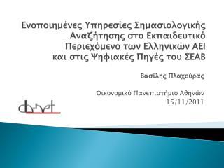 Βασίλης  Πλαχούρας  Οικονομικό Πανεπιστήμιο Αθηνών 15 / 11/ 20 11