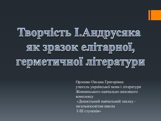 Творчість І. Андрусяка як зразок елітарної, г ерметичної літератури