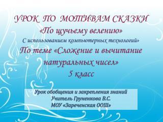 Урок обобщения и закрепления знаний Учитель Груненкова В.С.  МОУ «Зареченская ООШ»
