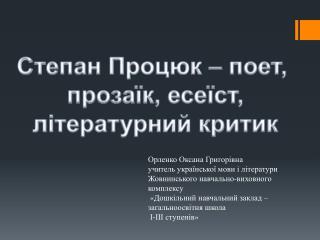 Степан  Процюк – поет , прозаїк ,  есеїст , літературний  критик