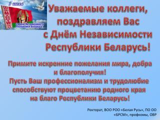 Уважаемые коллеги, поздравляем Вас с  Днём Независимости  Республики Беларусь!