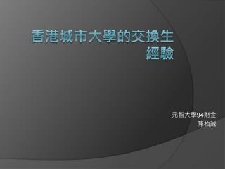香港城市大學的交換生經驗