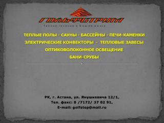 РК, г. Астана, ул. Янушкевича 12/1, Тел. факс: 8 /7172/ 37 02 91,  E-mail : golfstep @ mail . ru