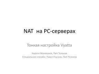 NAT   на  PC- серверах