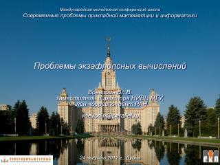 Международная молодежная конференция-школа