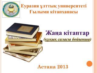 Еуразия ұлттық университеті Ғылыми кітапханасы