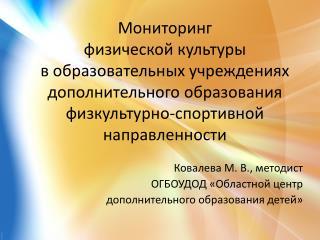 Ковалева М. В., методист  ОГБОУДОД «Областной центр  дополнительного образования детей»