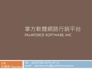 掌方軟體網路行銷平台 PALMForce Software, INC