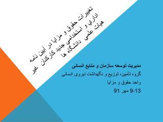 تغييرات حقوق و مزایا در آيين نامه اداري و استخدامي جديد کارکنان  غير هيات علمي  دانشگاه ها