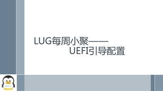 LUG 每周小聚 ——             UEFI 引导配置