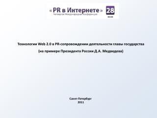Технологии  Web 2.0  в  PR- сопровождении деятельности главы государства