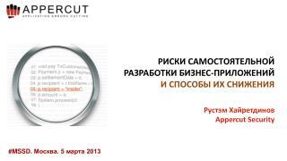 #MSSD .  Москва.  5  марта 2013
