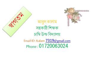 আবুল কালাম সহকারী শিক্ষক চাম্বি উচ্চ বিদ্যালয় Email ID -  Kalam 7319 @gmail
