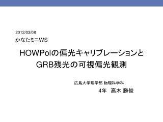 HOWPol ? ???????????? GRB ?????????