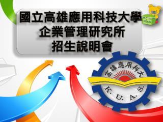 國立高雄應用科技大學  企業管理研究所 招生說明會