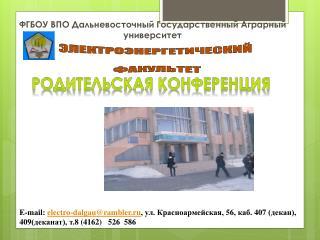 ФГБОУ ВПО Дальневосточный Государственный Аграрный университет