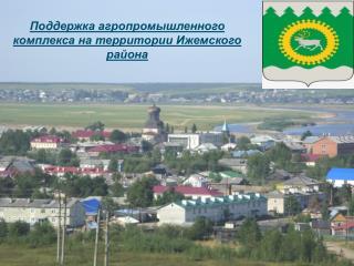 Поддержка агропромышленного комплекса на территории Ижемского района