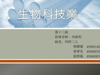 生物科技業