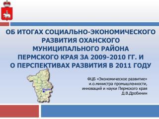 ФЦБ «Экономическое развитие» и.о.министра промышленности, инноваций и науки Пермского  края
