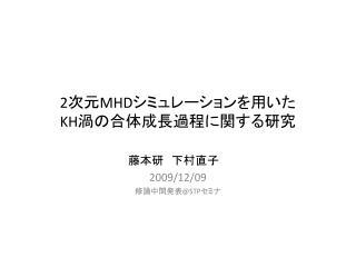 2 次元 MHD シミュレーションを用いた KH 渦の合体成長過程に関する研究