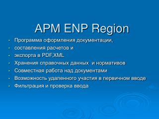 АРМ  ENP Region