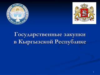 Государственные закупки в Кыргызской Республике