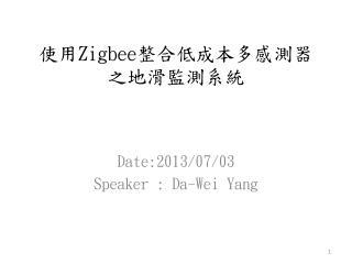 使用 Zigbee 整合低成本多感測器之地滑監測系統