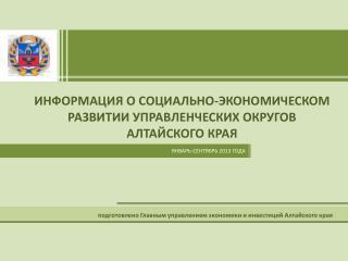 подготовлено Главным управлением экономики и инвестиций Алтайского края